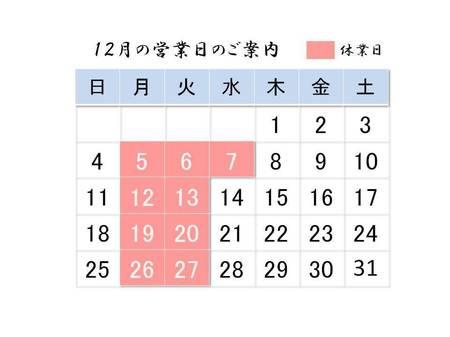 12月営業日.jpg