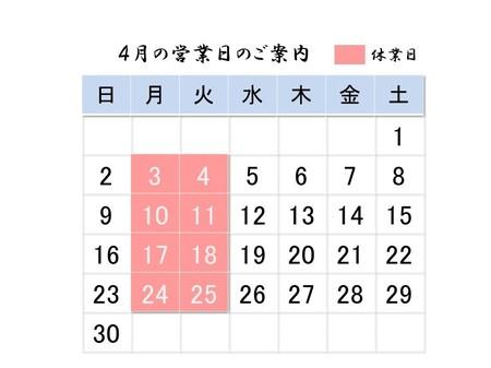 4月営業日.jpg